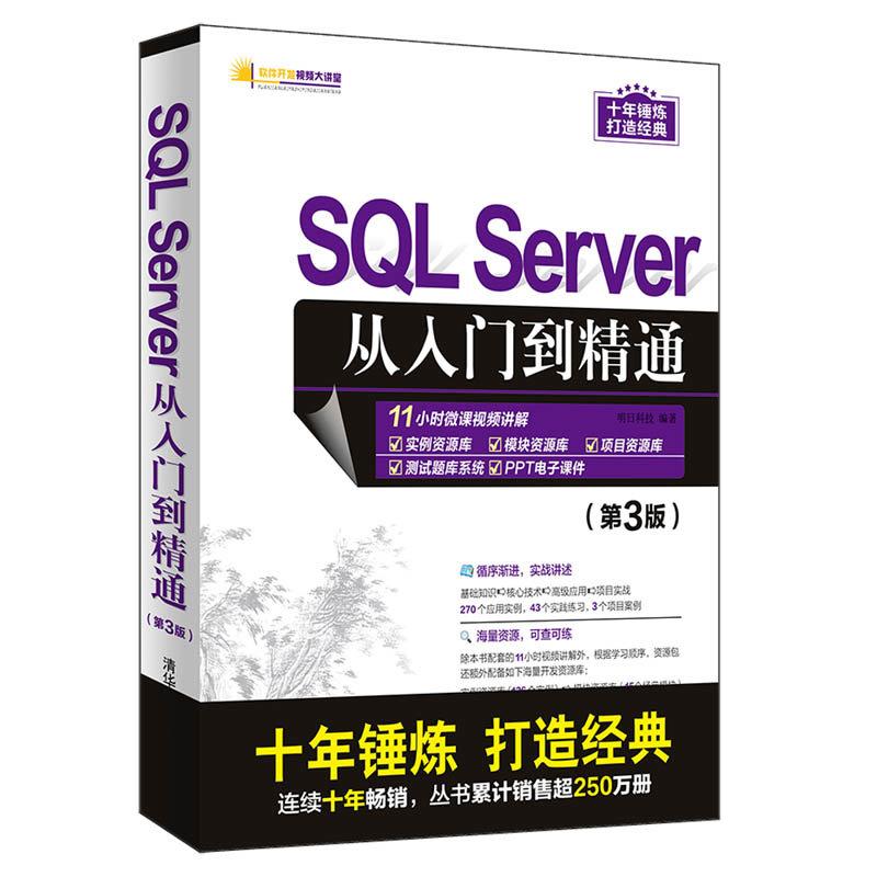 SQL Server從入門到精通(第3版)-preview-3