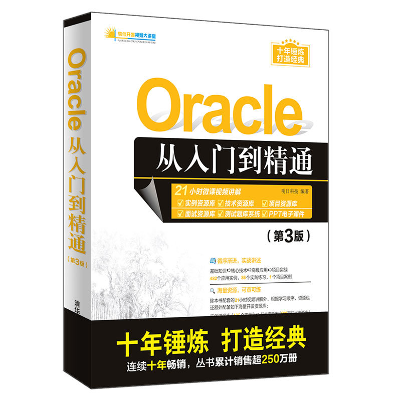 Oracle 從入門到精通, 3/e-preview-3