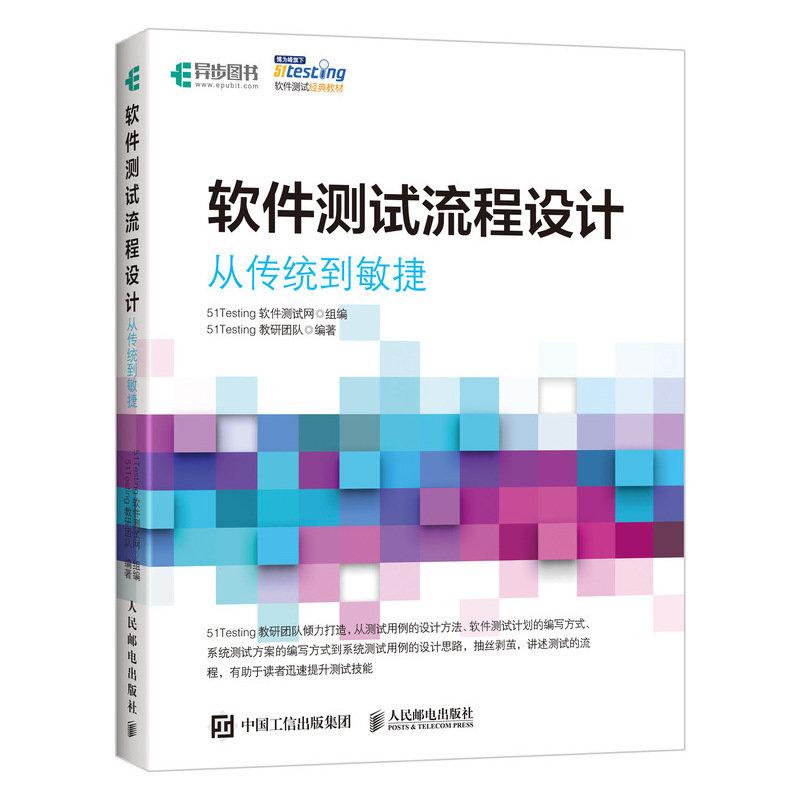 軟件測試流程設計 從傳統到敏捷-preview-2
