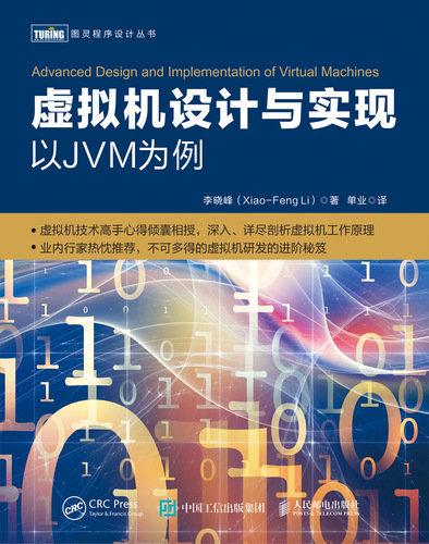 虛擬機設計與實現 以JVM為例-preview-1