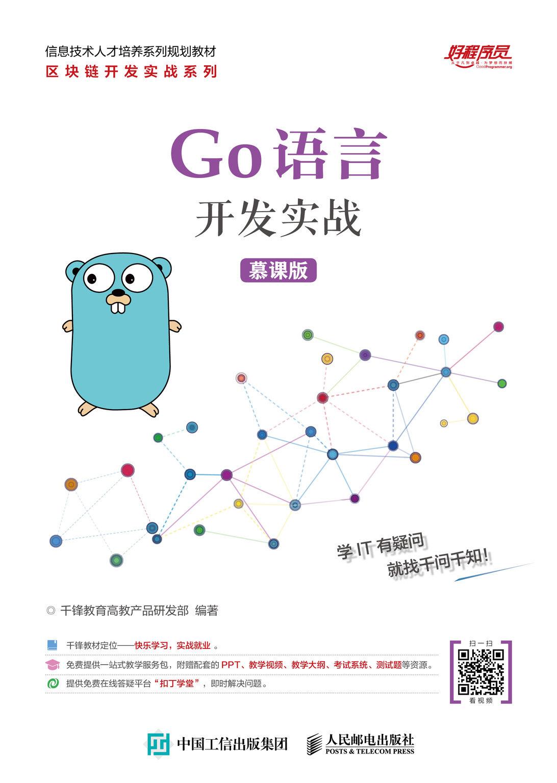 Go 語言開發實戰 (慕課版)-preview-1