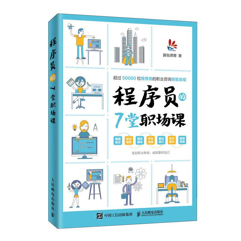 程序員的7堂職場課-preview-2