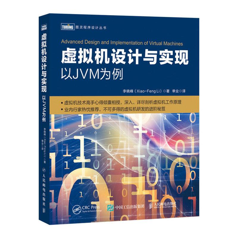 虛擬機設計與實現 以JVM為例-preview-2