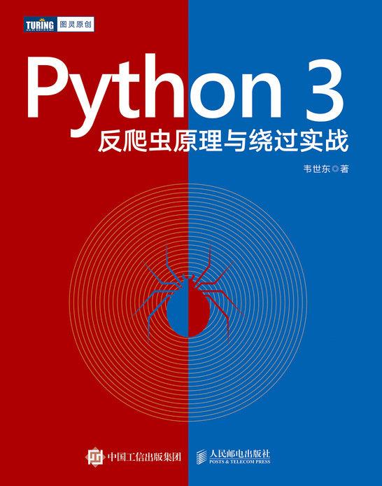 Python 3 反爬蟲原理與繞過實戰-preview-1
