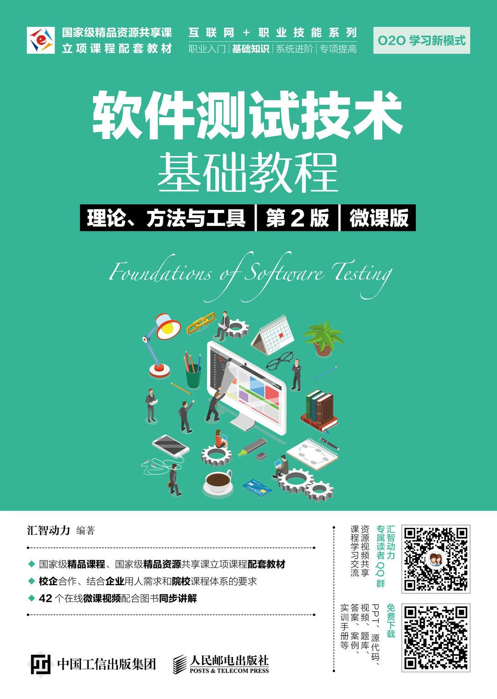 軟件測試技術基礎教程  理論、方法與工具(第2版)(微課版)-preview-1