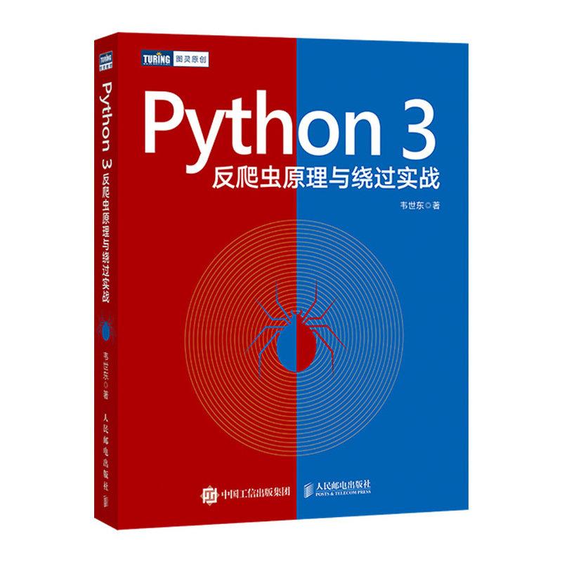 Python 3 反爬蟲原理與繞過實戰-preview-2