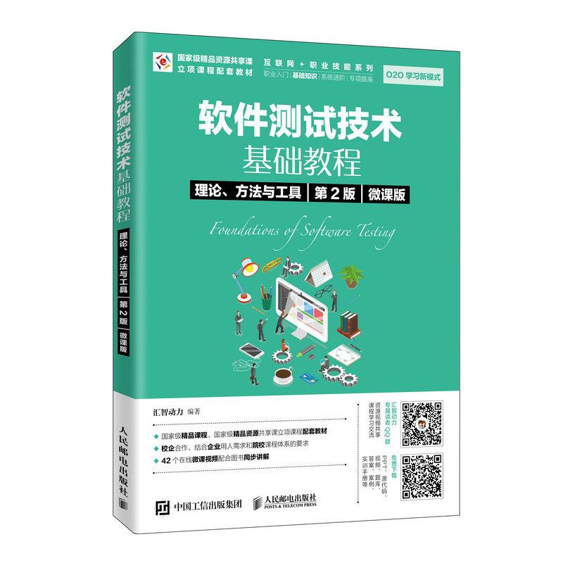 軟件測試技術基礎教程  理論、方法與工具(第2版)(微課版)-preview-2