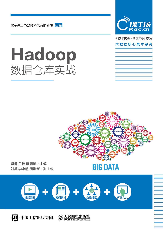 Hadoop數據倉庫實戰-preview-1