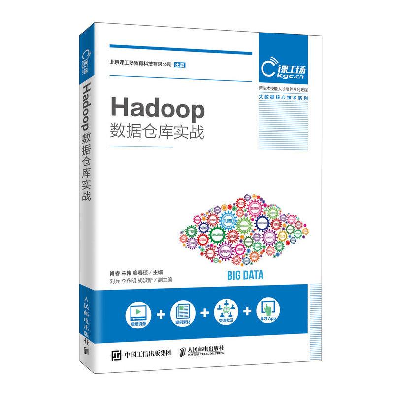 Hadoop數據倉庫實戰-preview-2
