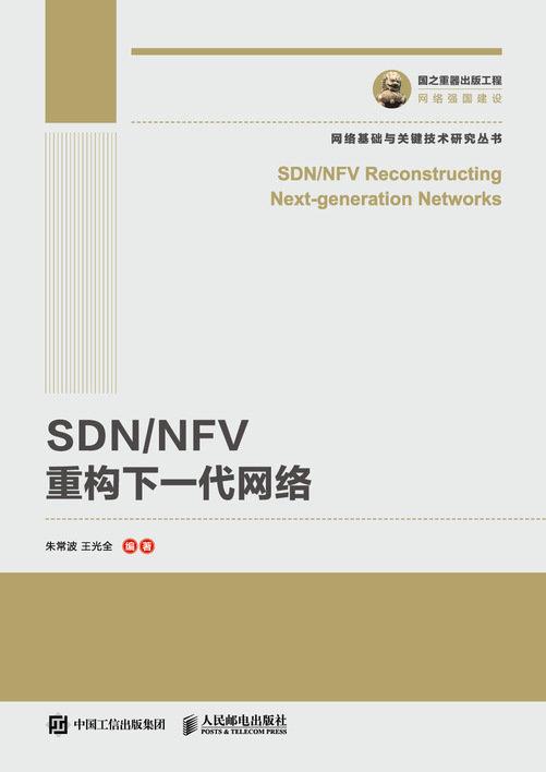 國之重器出版工程 SDN/NFV重構下一代網絡-preview-1
