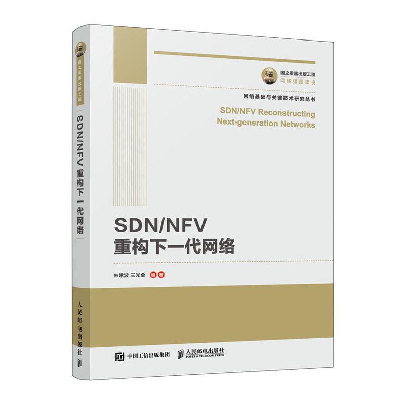 國之重器出版工程 SDN/NFV重構下一代網絡-preview-2