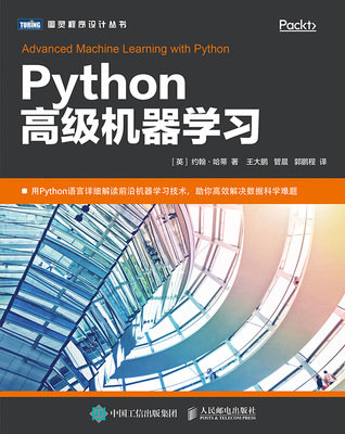 Python 高級機器學習 (Advanced Machine Learning with Python)-preview-1