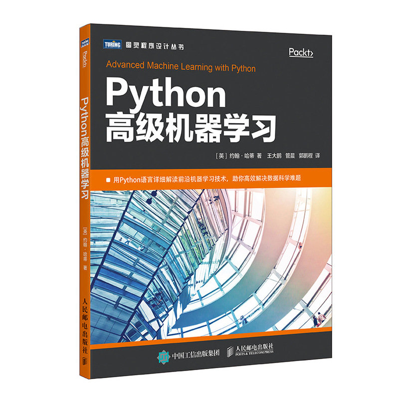 Python 高級機器學習 (Advanced Machine Learning with Python)-preview-2