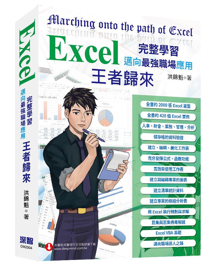 Excel 入門到完整學習 邁向最強職場應用—王者歸來 (全彩印刷)-preview-1