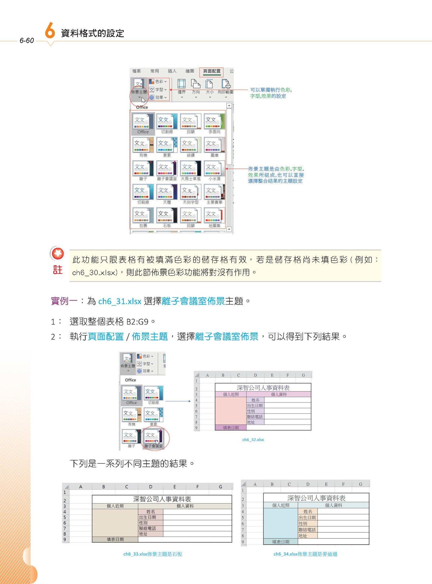 Excel 入門到完整學習 邁向最強職場應用—王者歸來 (全彩印刷)-preview-4