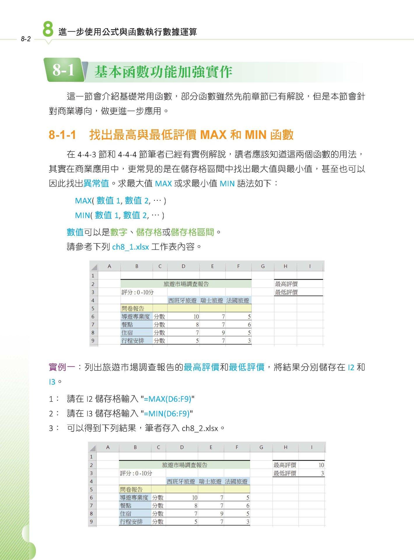 Excel 入門到完整學習 邁向最強職場應用—王者歸來 (全彩印刷)-preview-6