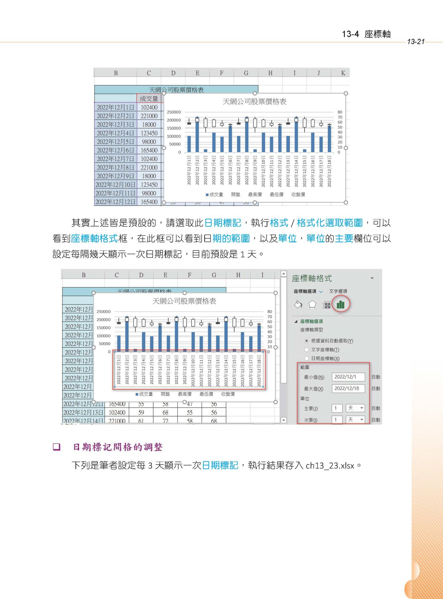 Excel 入門到完整學習 邁向最強職場應用—王者歸來 (全彩印刷)-preview-13