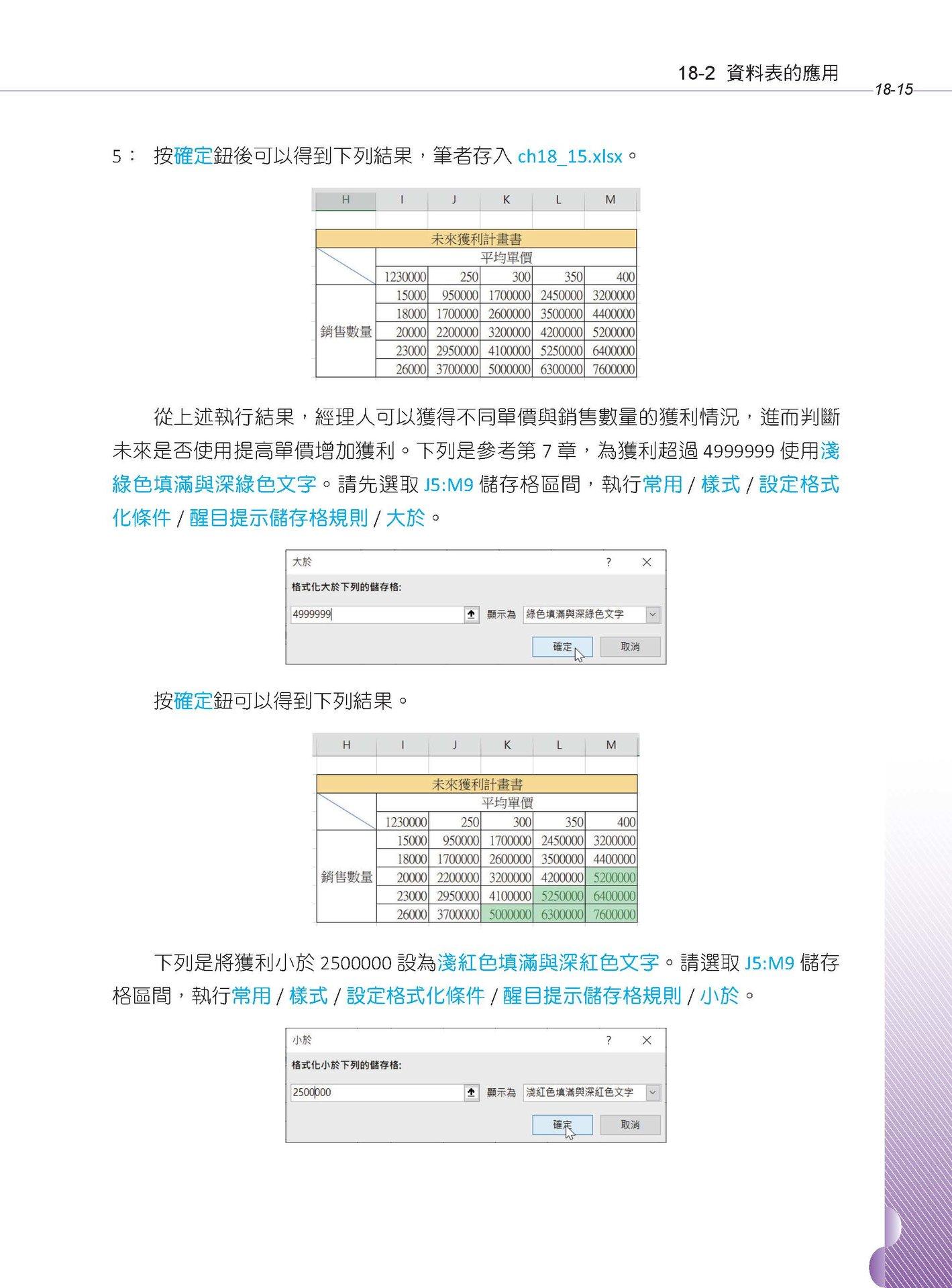 Excel 入門到完整學習 邁向最強職場應用—王者歸來 (全彩印刷)-preview-16