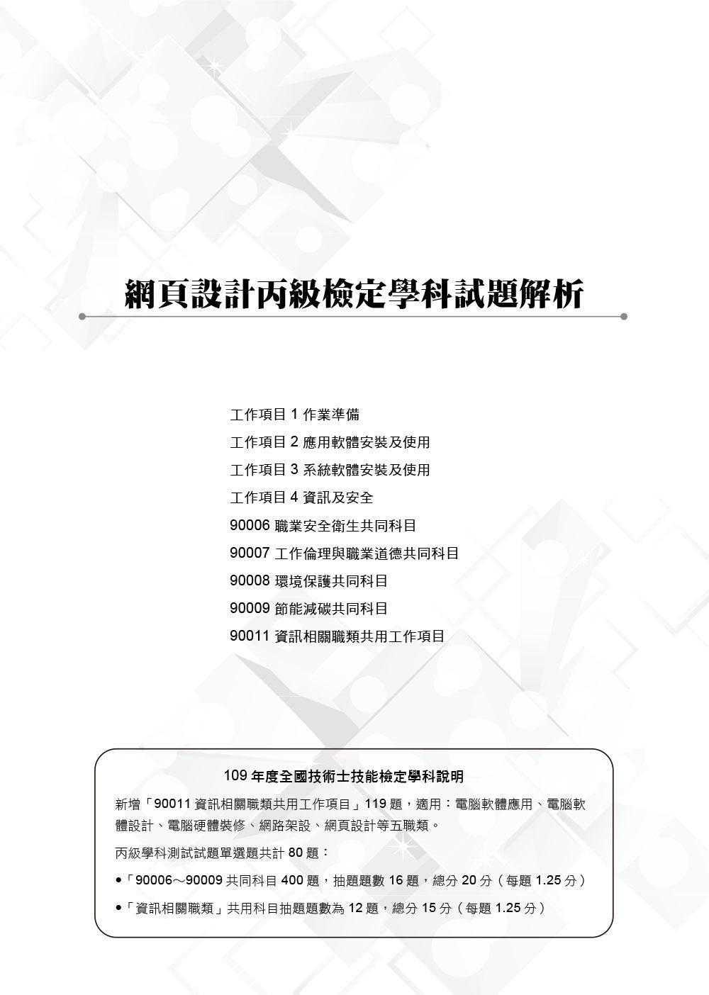 網頁設計丙級檢定學術科解題教本|109年啟用試題-preview-1