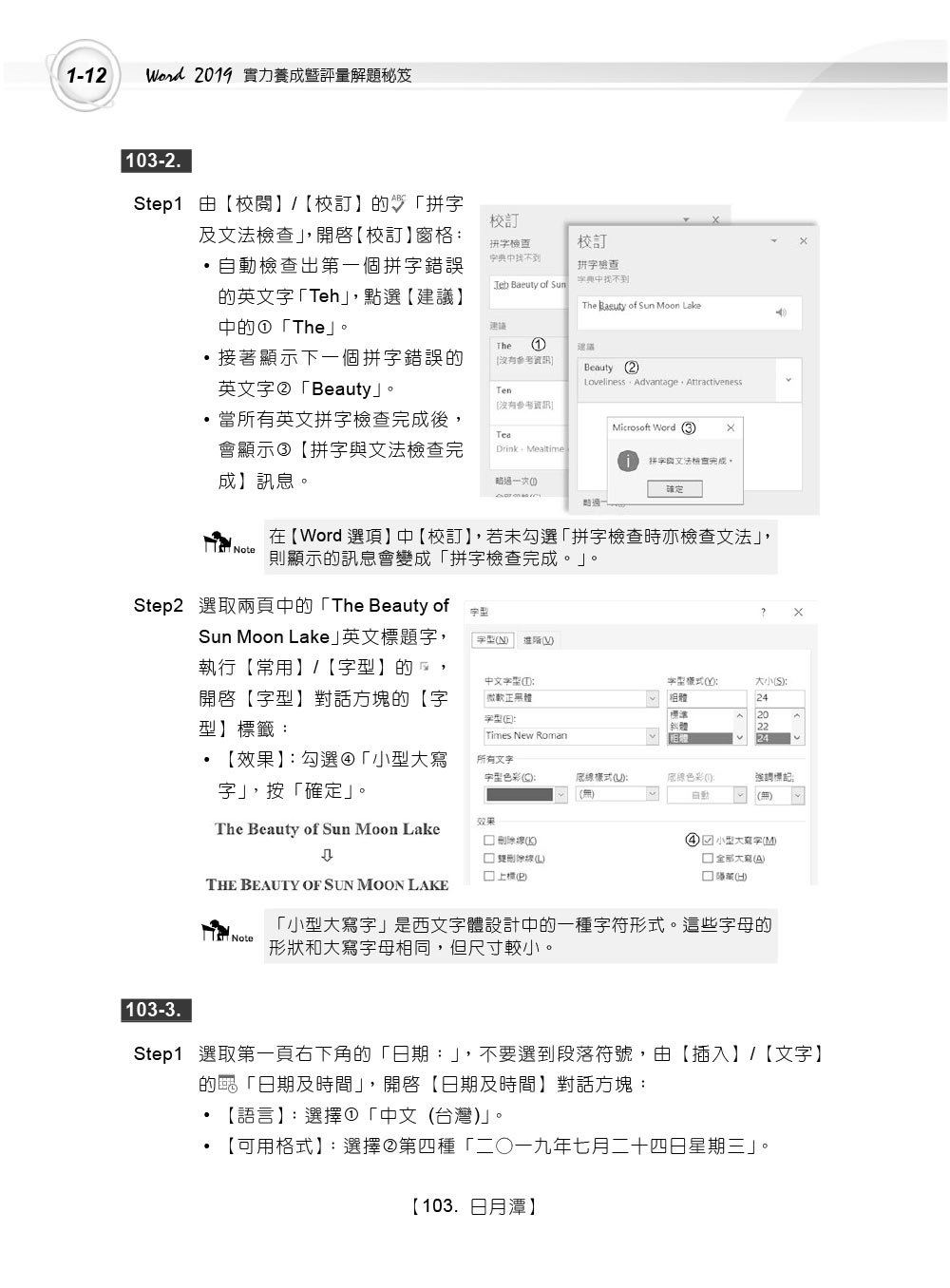 Word 2019 實力養成暨評量解題祕笈-preview-3