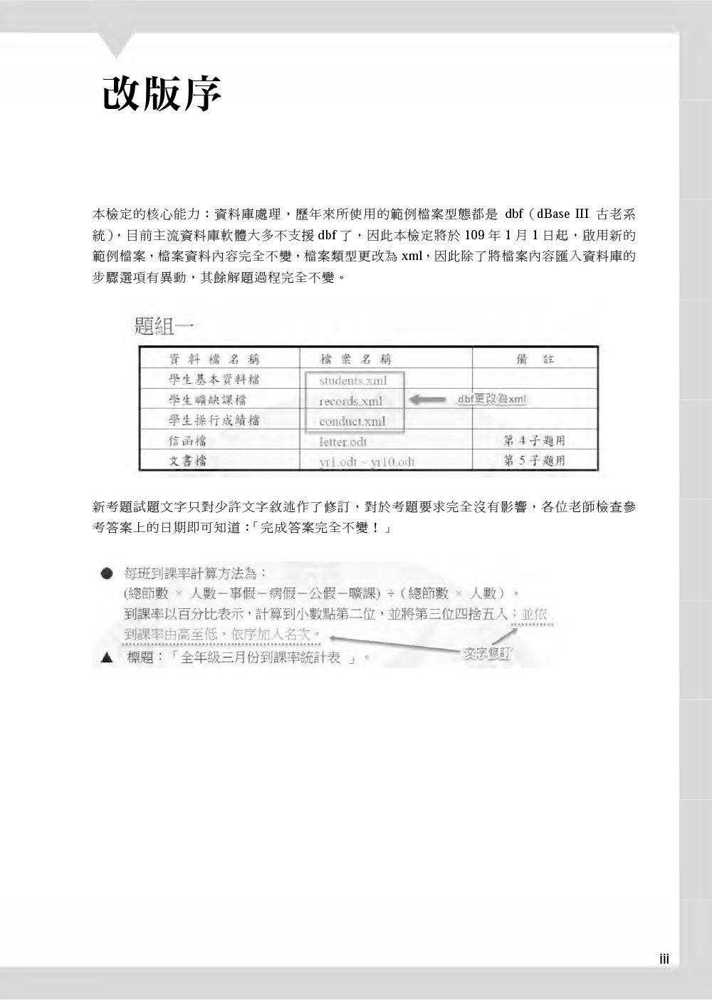 電腦軟體應用乙級術科解題教本|109啟用試題(第二版)-preview-2