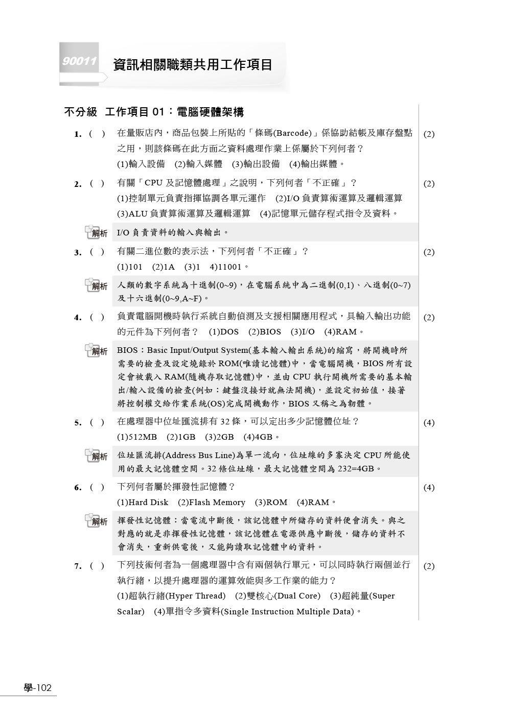 網頁設計丙級檢定學術科解題教本|109年啟用試題-preview-2