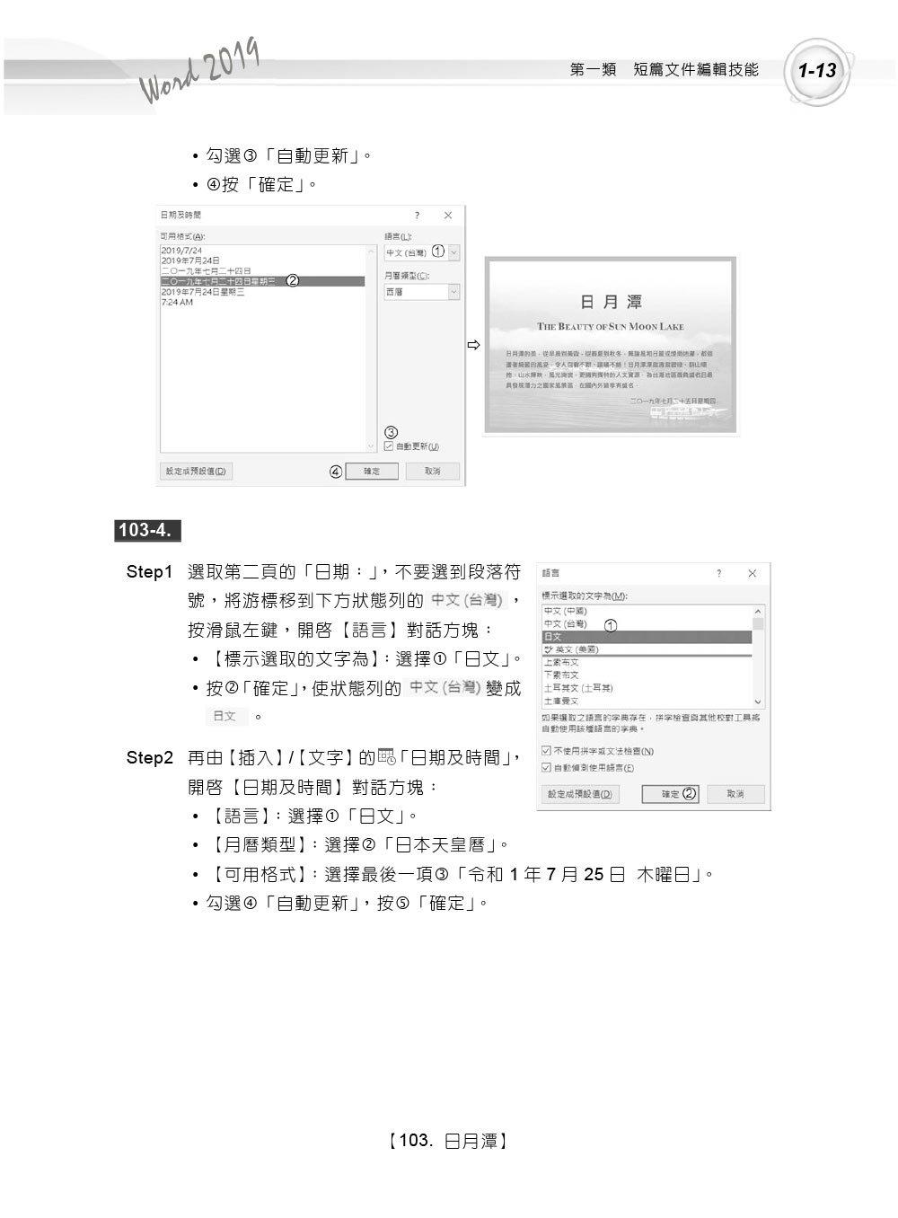 Word 2019 實力養成暨評量解題祕笈-preview-4