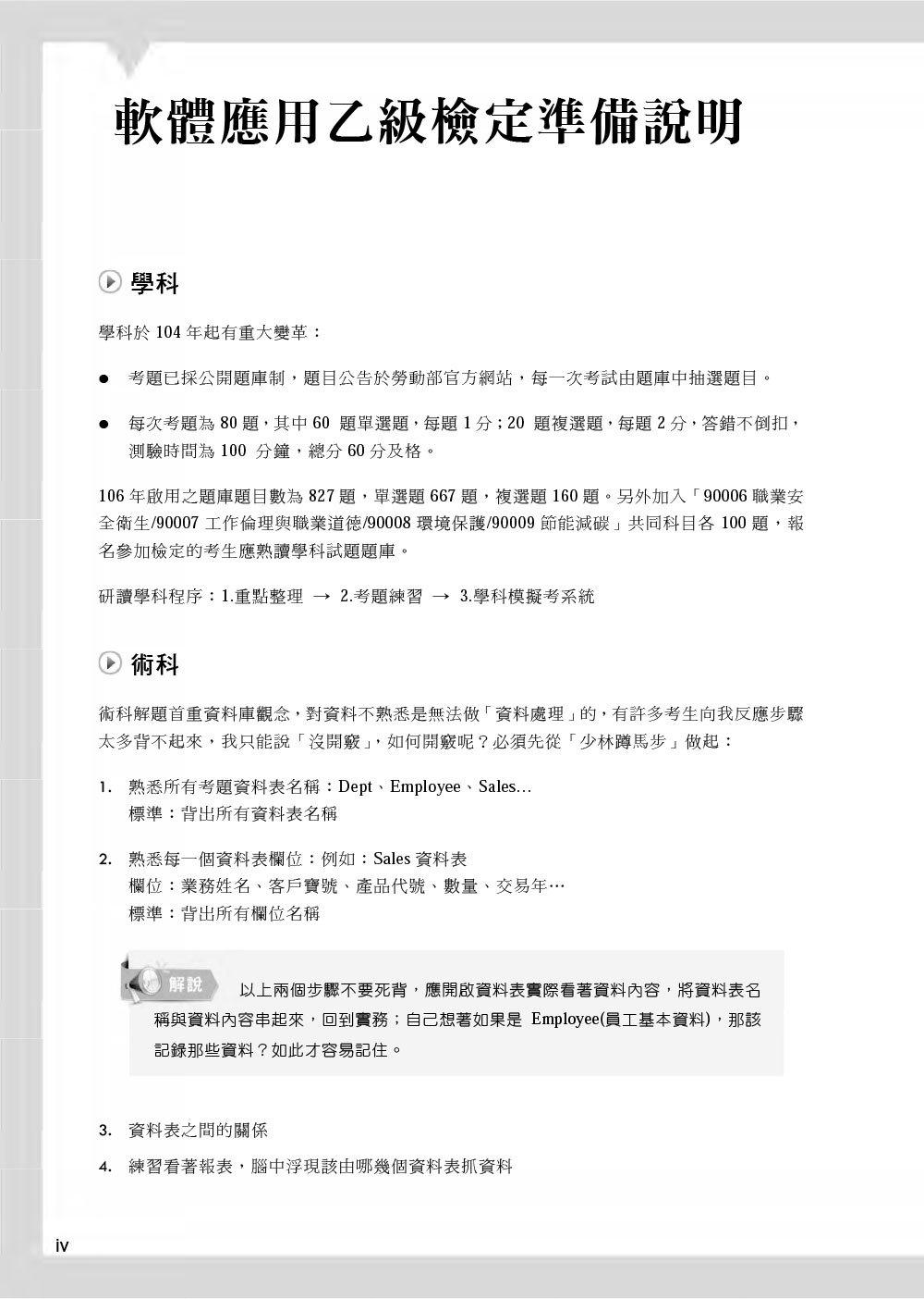 電腦軟體應用乙級術科解題教本|109啟用試題(第二版)-preview-3