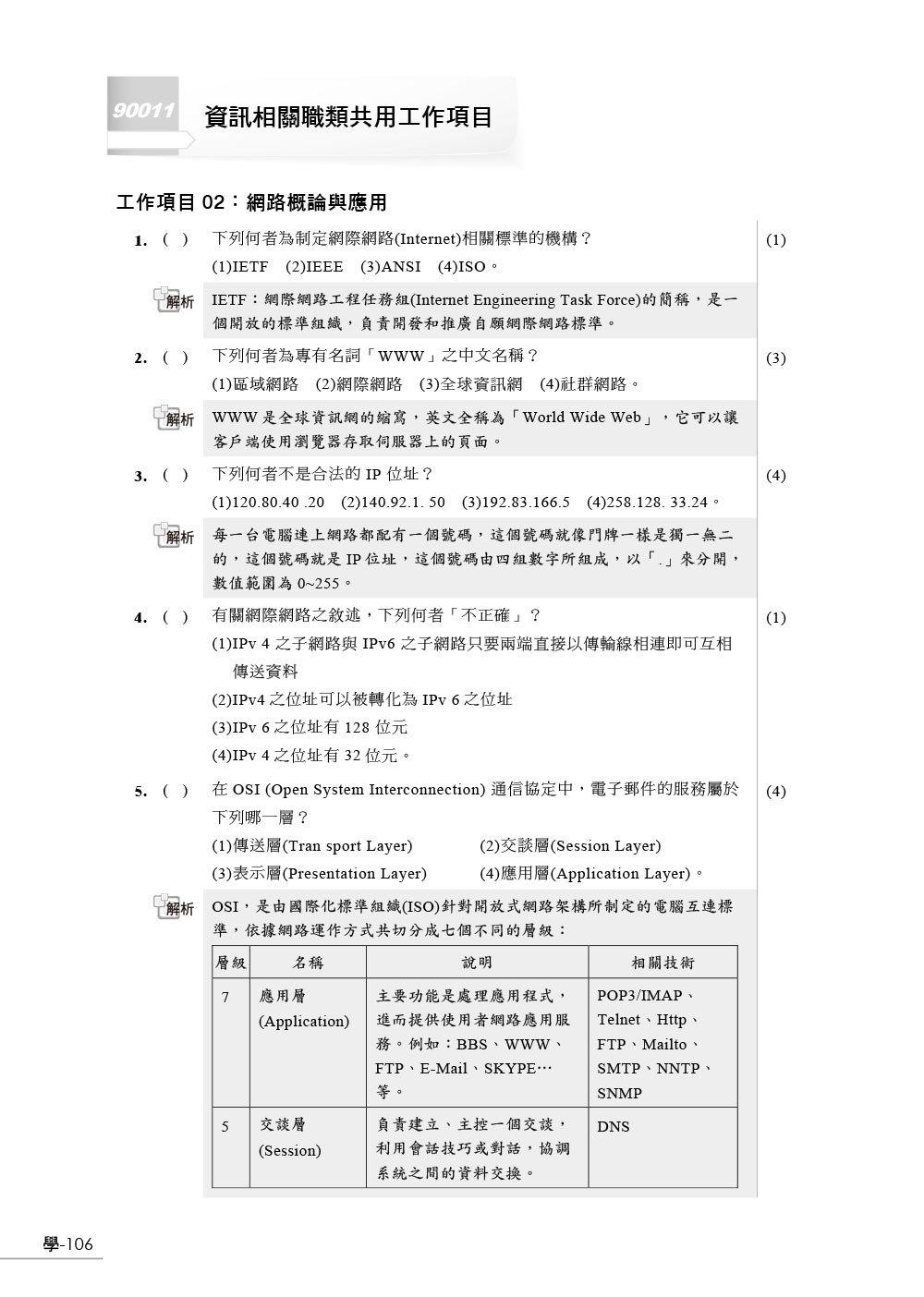 網頁設計丙級檢定學術科解題教本|109年啟用試題-preview-3