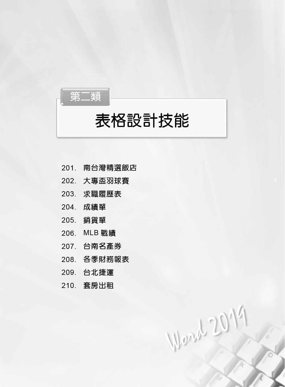 Word 2019 實力養成暨評量解題祕笈-preview-5