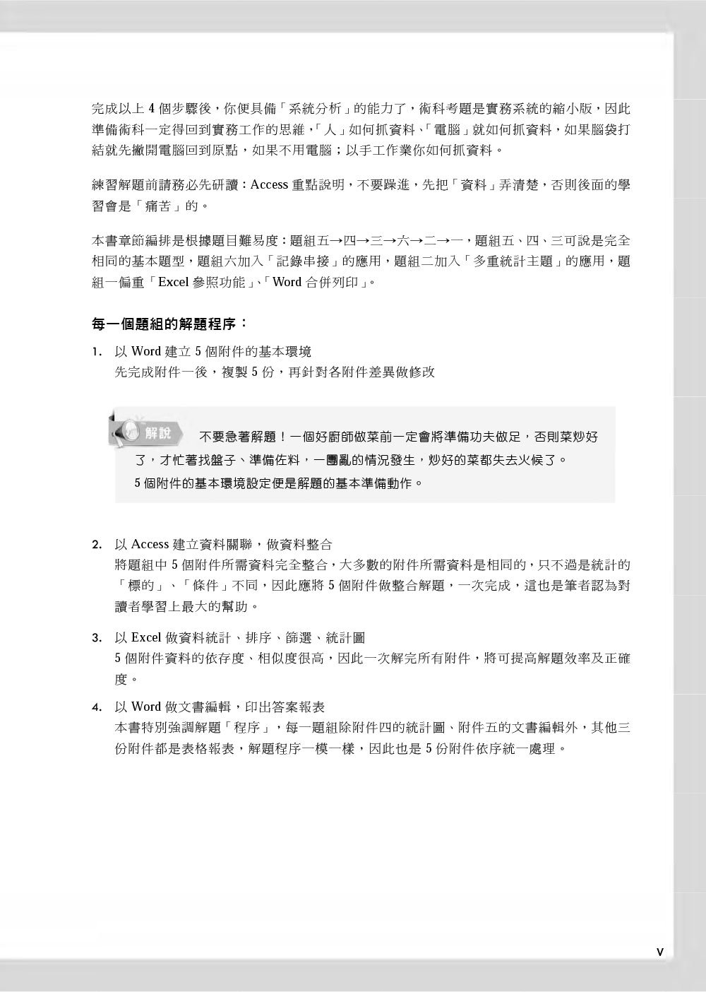 電腦軟體應用乙級術科解題教本|109啟用試題(第二版)-preview-4