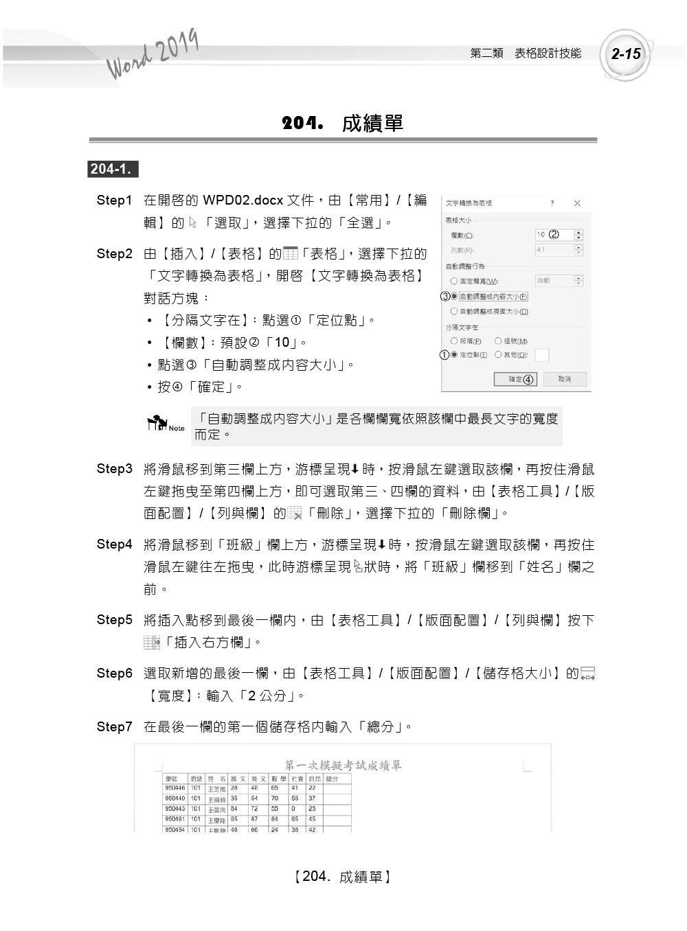 Word 2019 實力養成暨評量解題祕笈-preview-6