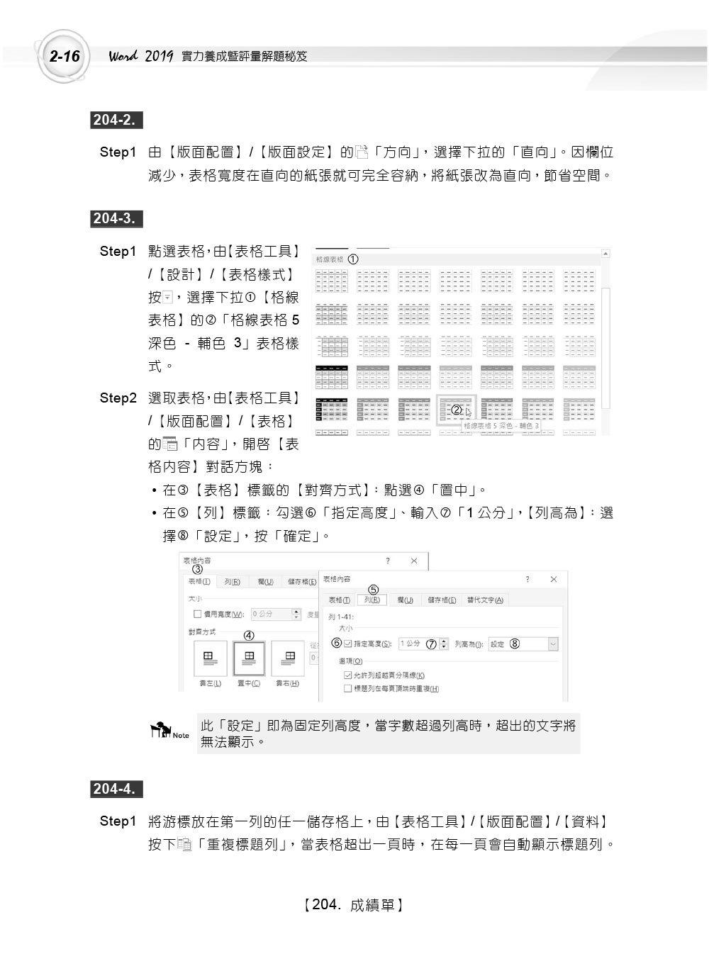 Word 2019 實力養成暨評量解題祕笈-preview-7