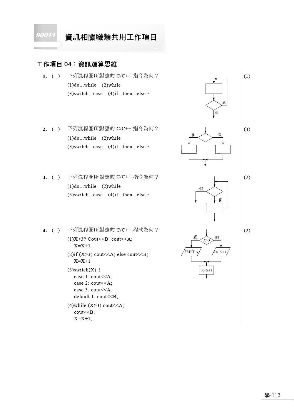 網頁設計丙級檢定學術科解題教本|109年啟用試題-preview-5