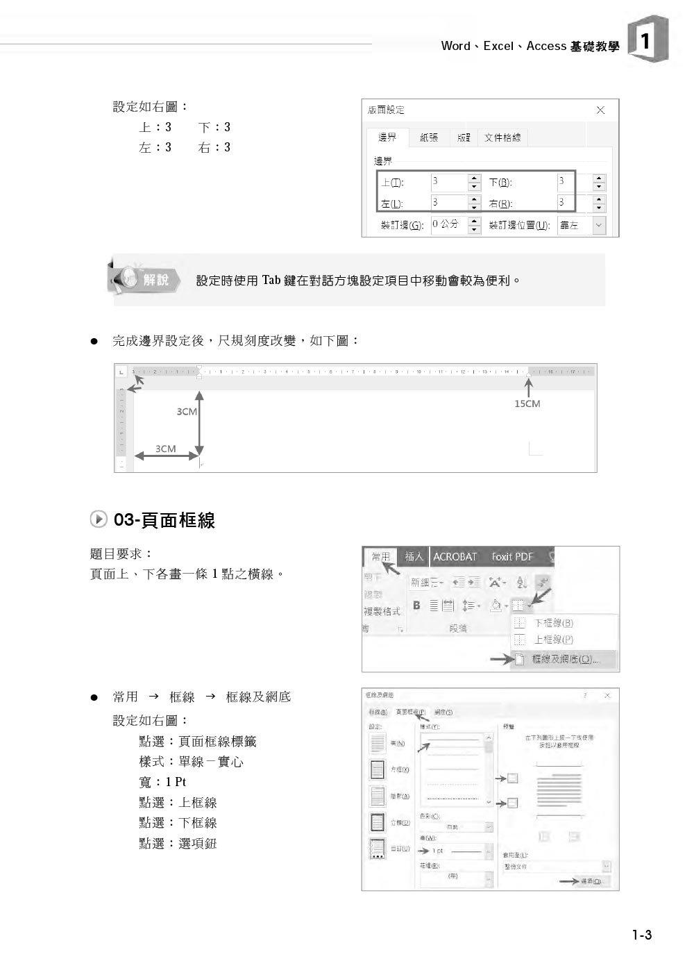 電腦軟體應用乙級術科解題教本|109啟用試題(第二版)-preview-7