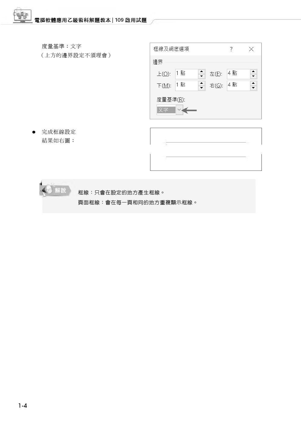 電腦軟體應用乙級術科解題教本|109啟用試題(第二版)-preview-8