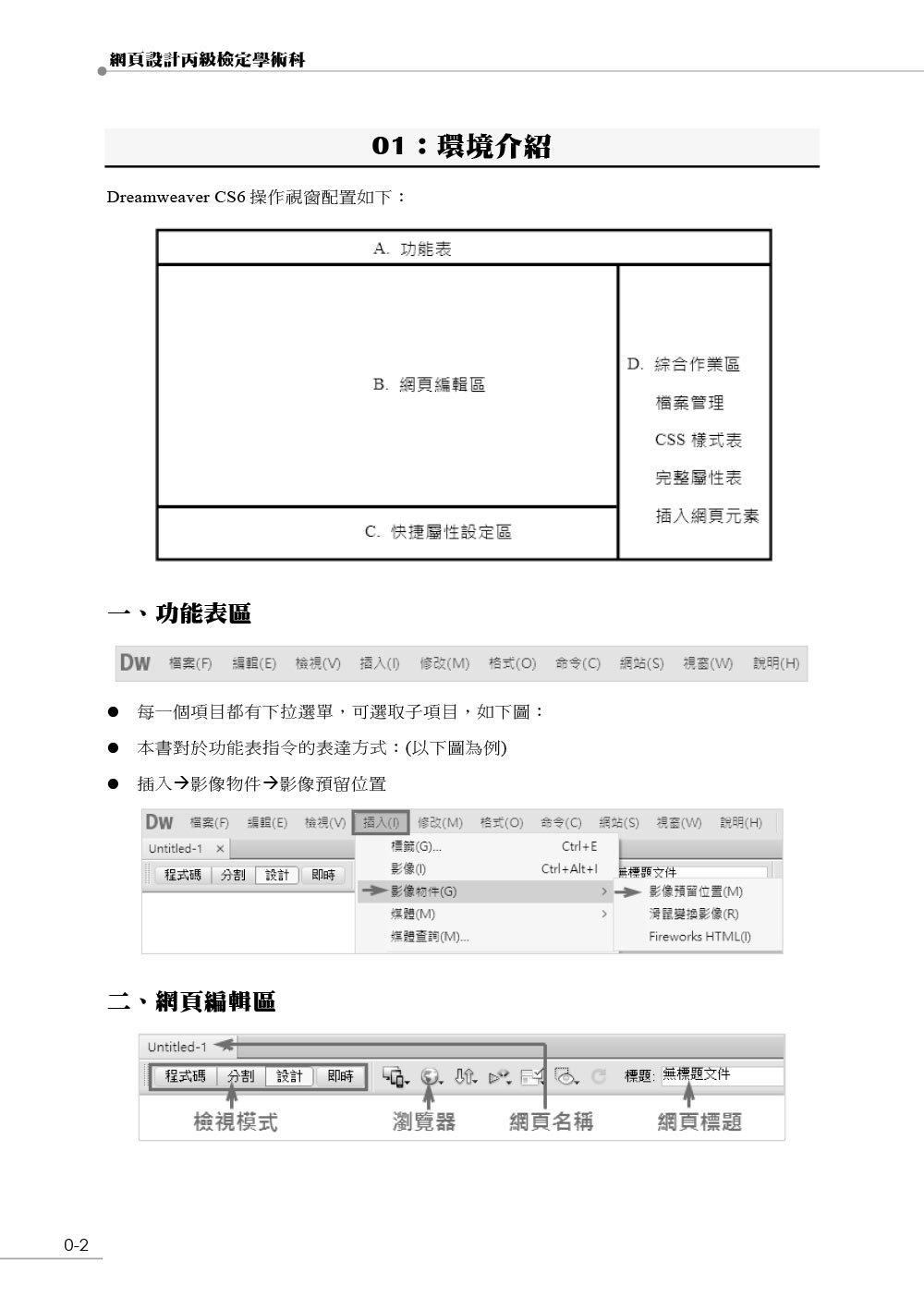 網頁設計丙級檢定學術科解題教本|109年啟用試題-preview-7