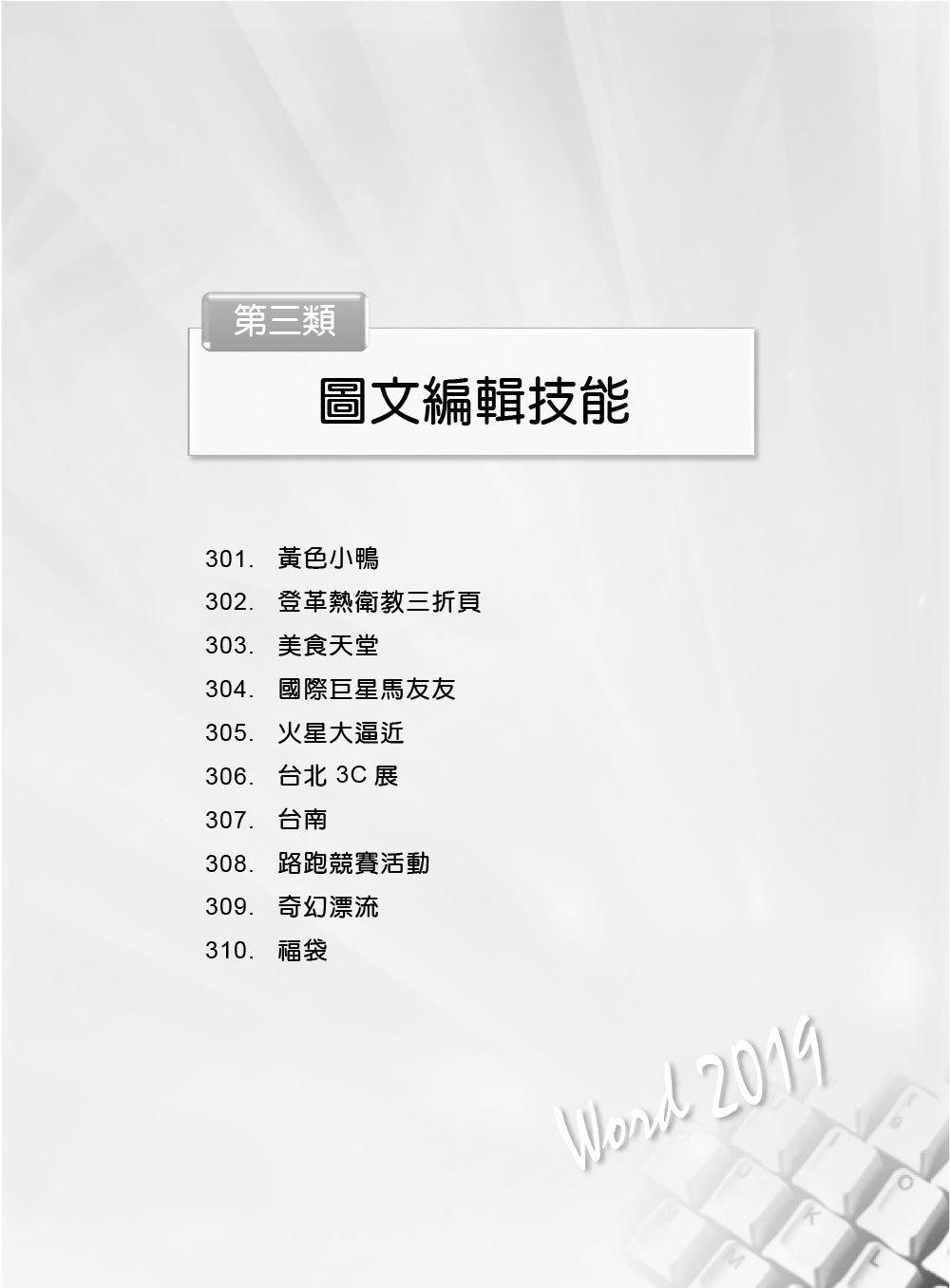 Word 2019 實力養成暨評量解題祕笈-preview-9