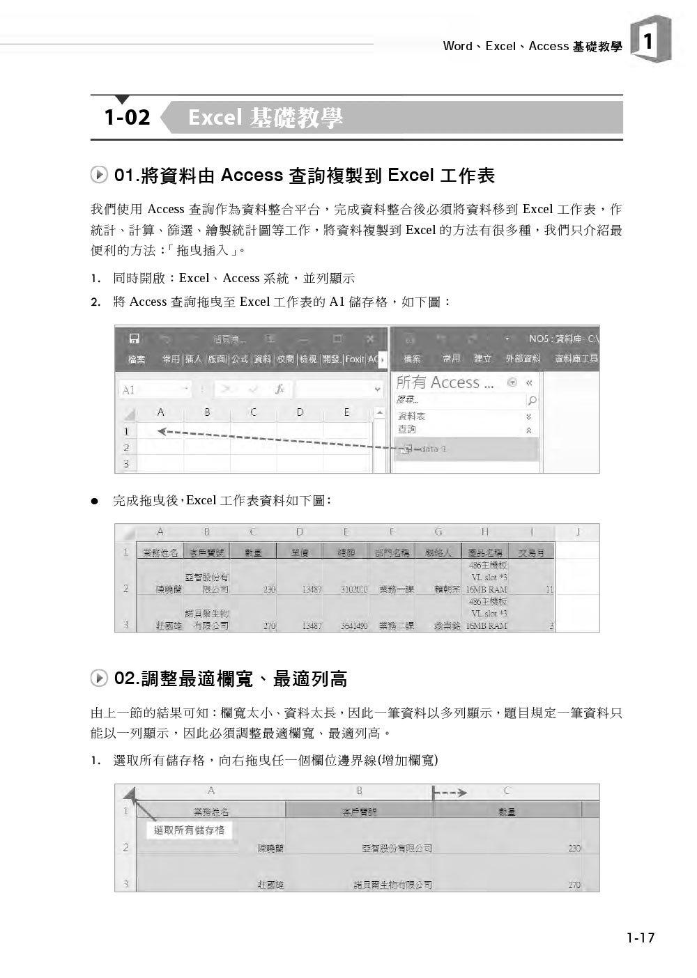 電腦軟體應用乙級術科解題教本|109啟用試題(第二版)-preview-9