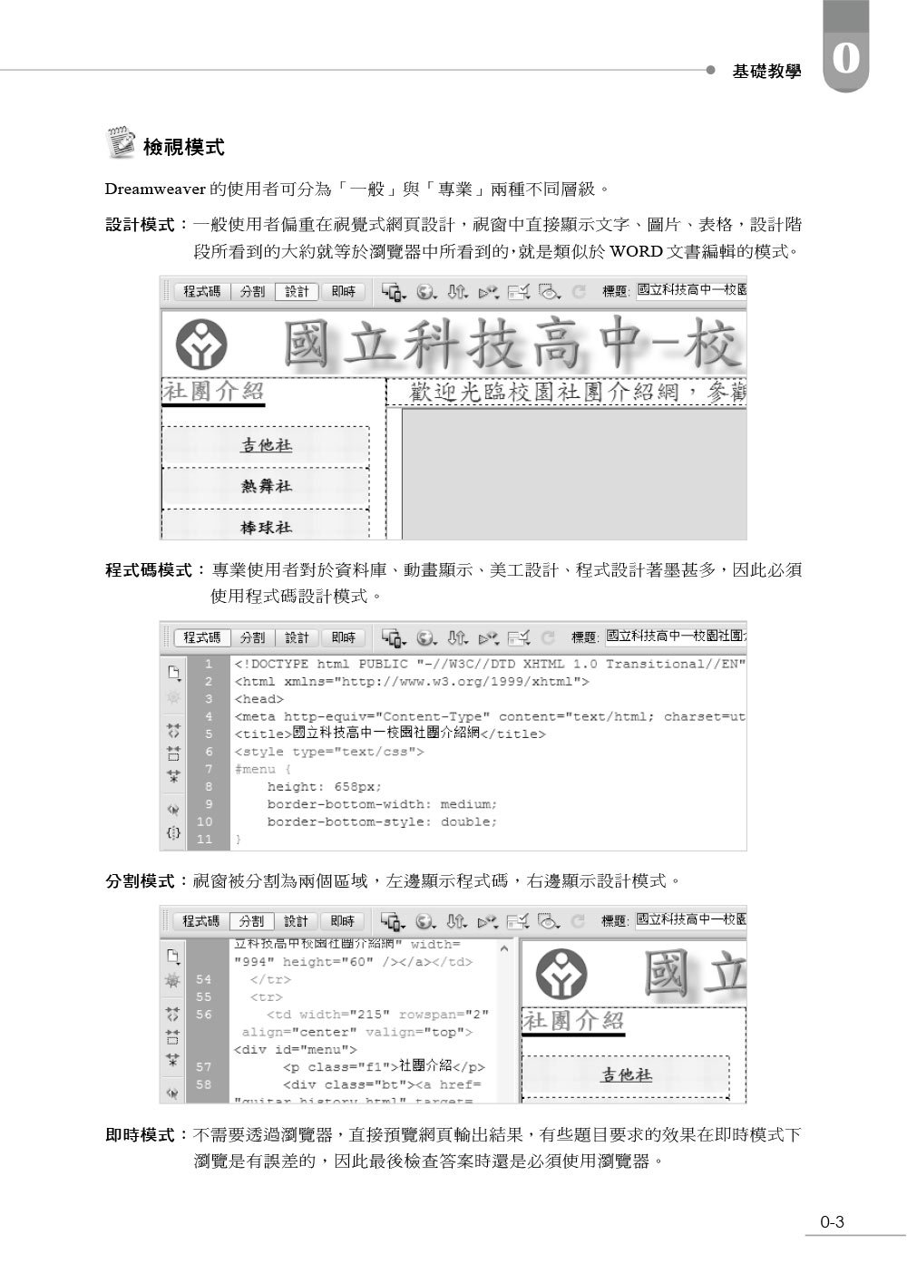 網頁設計丙級檢定學術科解題教本|109年啟用試題-preview-8