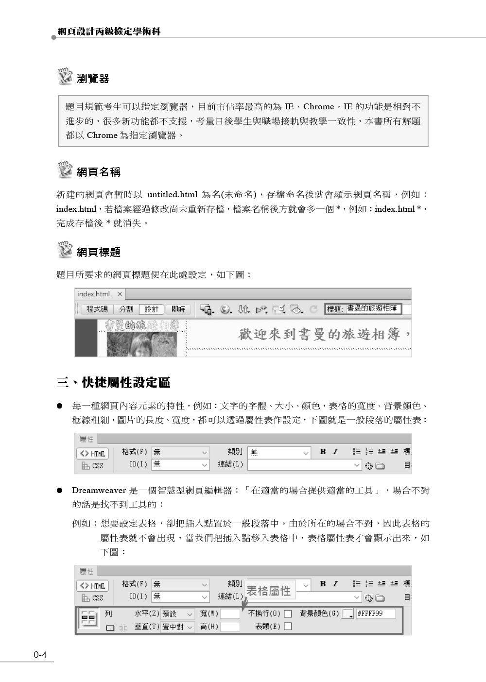 網頁設計丙級檢定學術科解題教本|109年啟用試題-preview-9