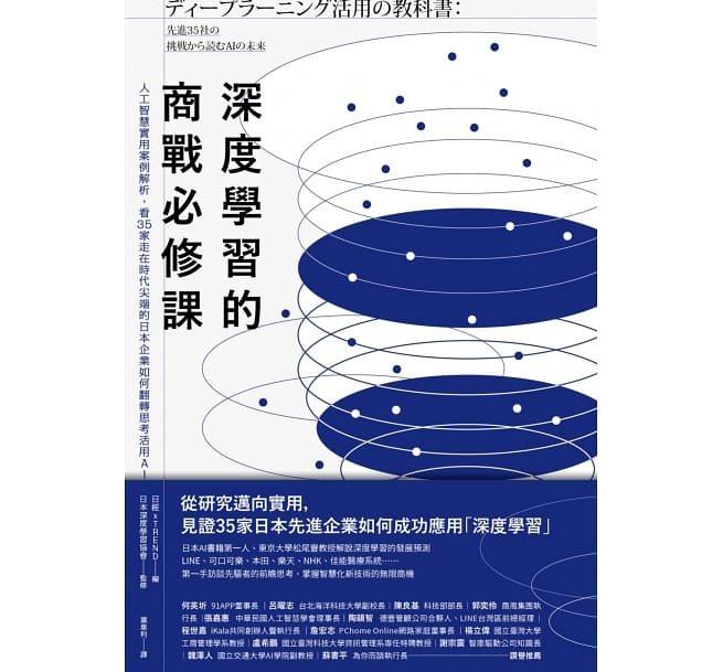 深度學習的商戰必修課:人工智慧實用案例解析,看35家走在時代尖端的日本企業如何翻轉思考活用AI-preview-2