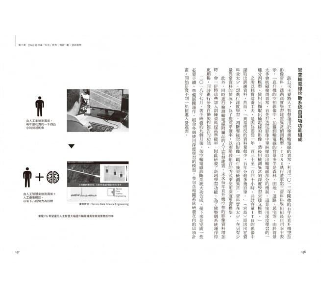深度學習的商戰必修課:人工智慧實用案例解析,看35家走在時代尖端的日本企業如何翻轉思考活用AI-preview-10