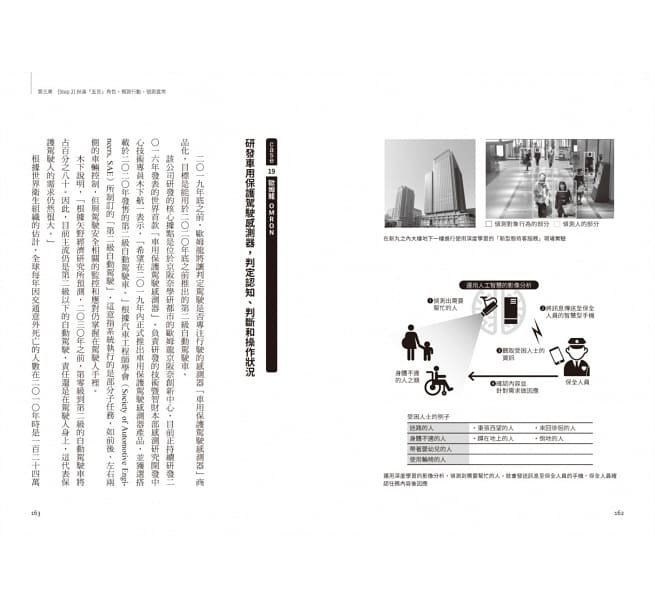深度學習的商戰必修課:人工智慧實用案例解析,看35家走在時代尖端的日本企業如何翻轉思考活用AI-preview-12