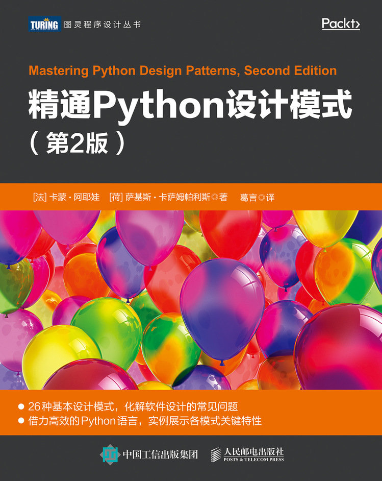 精通 Python 設計模式, 2/e (Mastering Python Design Patterns : A guide to creating smart, efficient and reusable software, 2/e)-preview-1