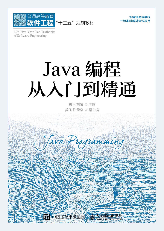 Java 編程從入門到精通-preview-1