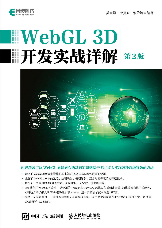 WebGL 3D 開發實戰詳解, 2/e-preview-1