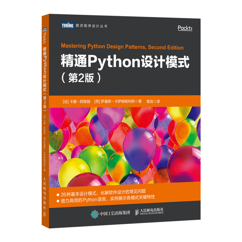 精通 Python 設計模式, 2/e (Mastering Python Design Patterns : A guide to creating smart, efficient and reusable software, 2/e)-preview-2