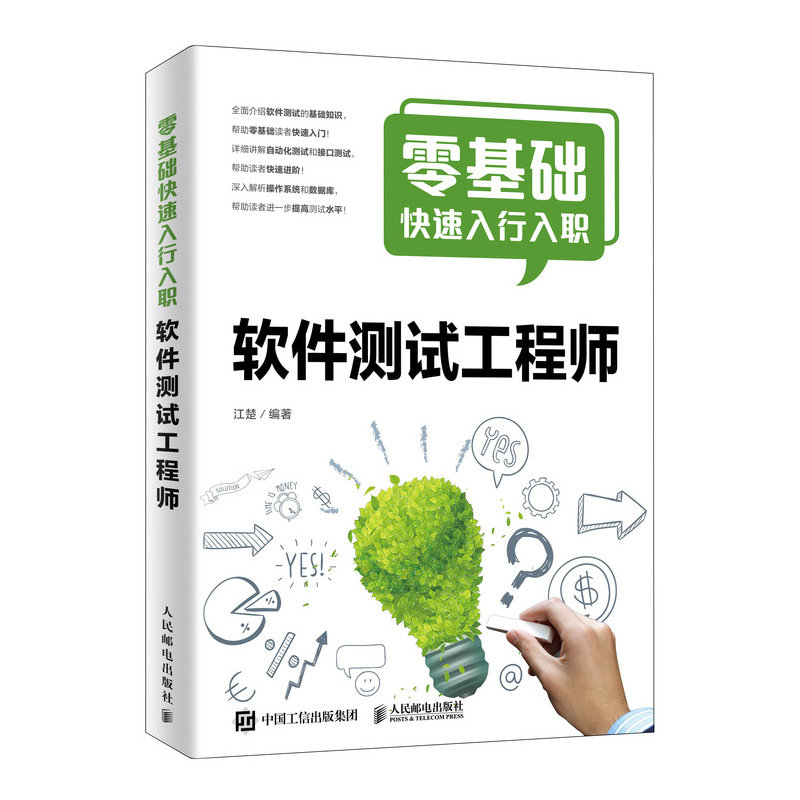 零基礎快速入行入職軟件測試工程師-preview-2