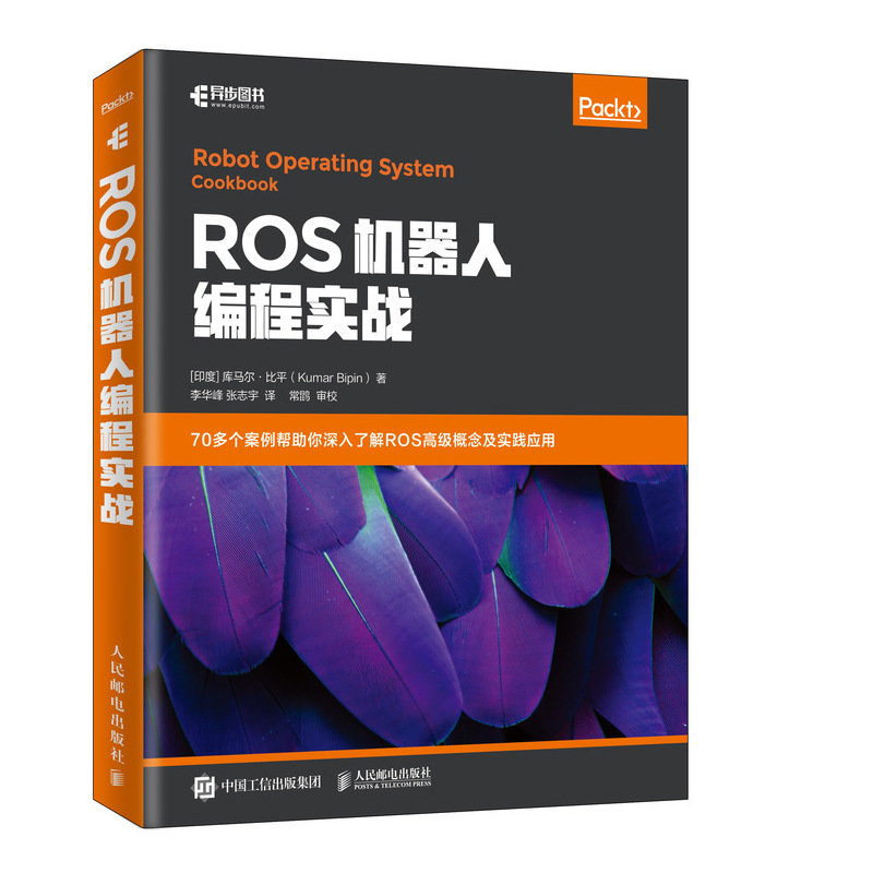 ROS 機器人編程實戰 (Robot Operating System Cookbook: Over 70 recipes to help you master advanced ROS concepts)-preview-2